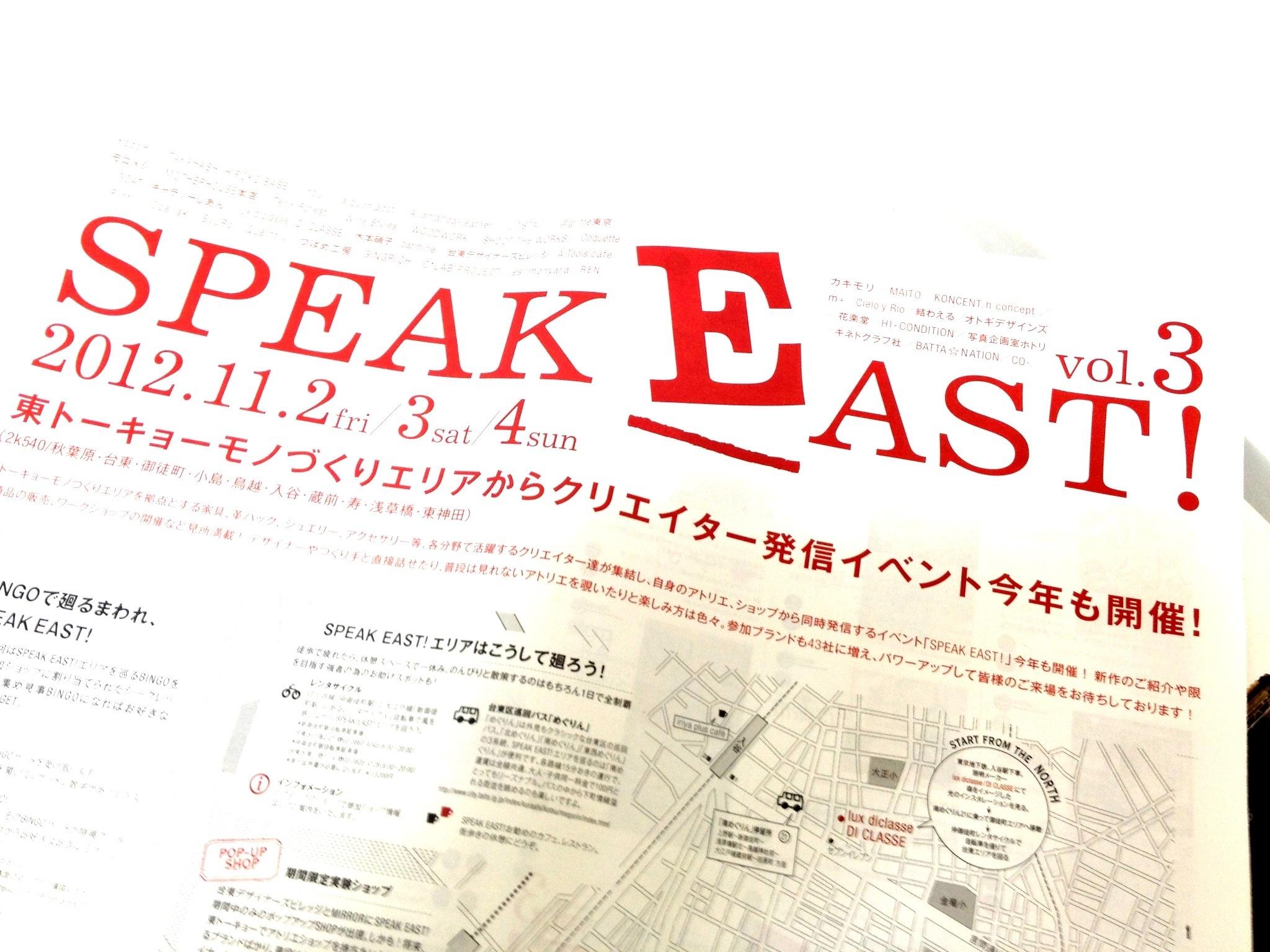 明日から『SPEAK EAST!』