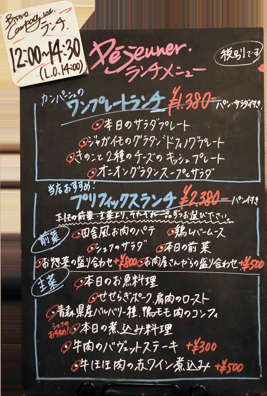 カンパーニュのワインプレートランチ ¥1,380(パン・サラダ付き)